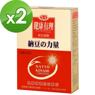 愛之味生技 納豆激(酉每)保健膠囊隨身盒(25粒/盒)x2盒