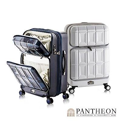 日本PANTHEON 24吋 皓月霧白  專利前開雙口袋硬殼可擴充行李箱/旅行箱