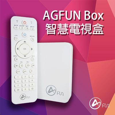AGFUN Box 智慧電視盒