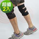 MagicPower 神奇能量熱敷帶 膝部專用 (2入)