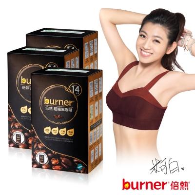 burner倍熱 超孅黑咖啡10入_3盒