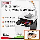 RICOH SP C261SFNw A4 彩色雷射多功能事務機+原廠碳粉