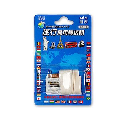 明家MIG 國外旅行萬用轉接頭(TM016)