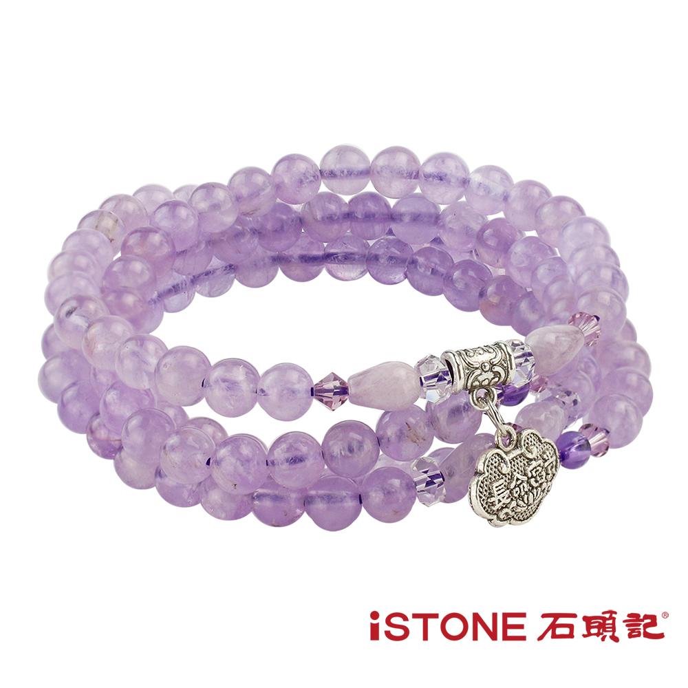 石頭記 紫玉平安珠手鍊-幸運貴人