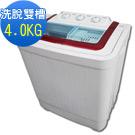 ZANWA晶華 4.0KG節能雙槽洗滌機 ZW-40S