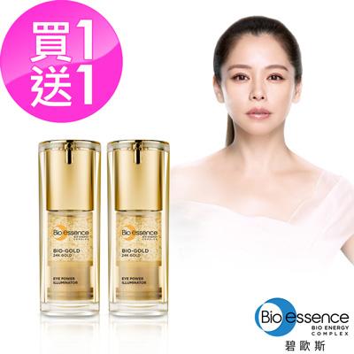 Bio-essence 碧歐斯 BIO金萃活力亮眼精華 17g(買1送1)