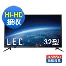 RANSO聯碩 32型 護眼低藍光 LED液晶顯示器+視訊盒 RC-32DA5