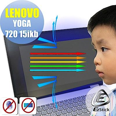 EZstick Lenovo YOGA 720 15 IKB 專用 防藍光螢幕貼