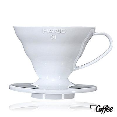 TCoffee HARIO-V60白色01磁石濾杯
