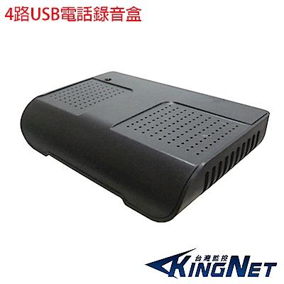 KINGNET 4路USB電話錄音盒 數位電話監聽器 密錄 家用電話錄音盒 可遠端監聽查詢