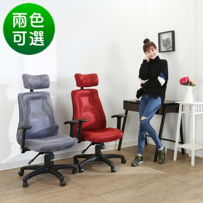 BuyJM 伯森工學高背加厚成型泡棉辦公椅/電腦椅-寬53x高125公分
