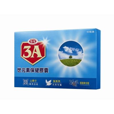 愛之味生技 3A世元素保健膠囊(60粒/盒)