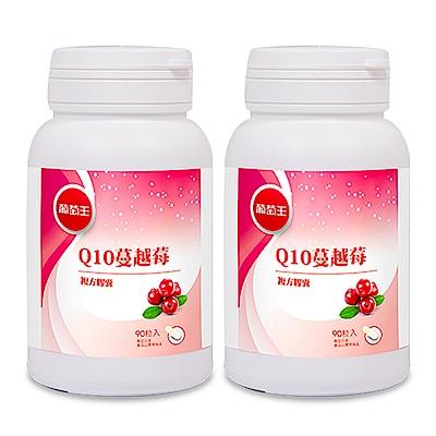 葡萄王 Q10蔓越莓90粒X2瓶 共180粒(4倍高濃縮揮別不適私密保養好健康)