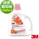 3M 天然酵素葡萄柚香氛濃縮洗衣精1800ml
