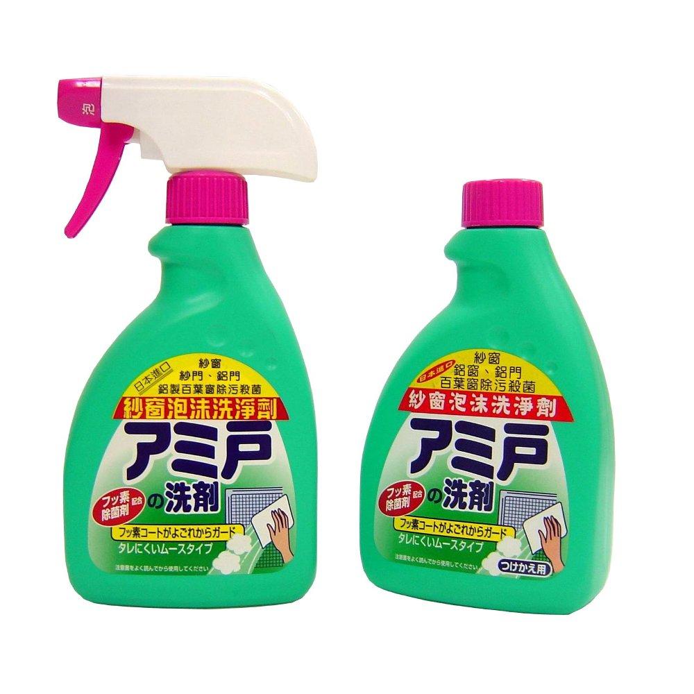 日本進口紗窗泡沫洗淨劑2入(手噴瓶400ml + 補充瓶400ml)