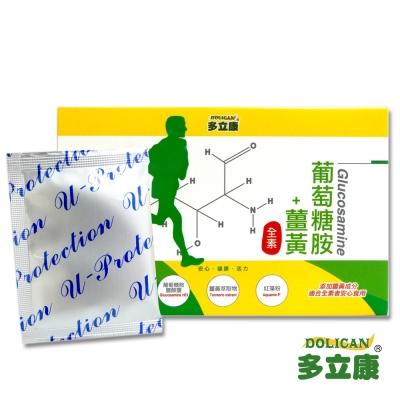 多立康 葡萄糖胺+薑黃-全素(30包/盒)