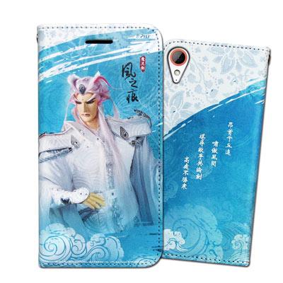 霹靂授權正版 HTC Desire 830 布袋戲彩繪磁力皮套(風之痕)