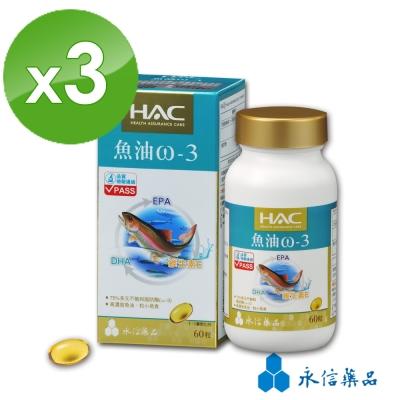 HAC 魚油ω-3軟膠囊(60粒/瓶)3瓶組