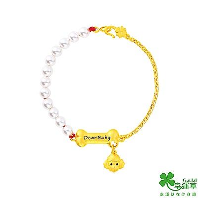 幸運草 甜心寶貝黃金/純銀/水晶珍珠手鍊