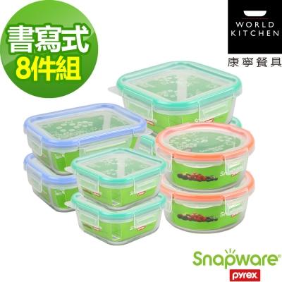Snapware康寧密扣-細緻精巧耐熱玻璃保鮮盒8