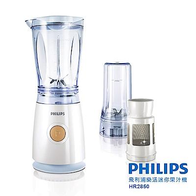 飛利浦 PHILIPS 樂活迷你果汁機(HR2850)
