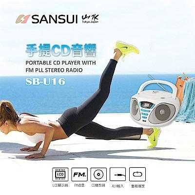 【SANSUI山水】CD/FM/USB/AUX手提式音響(SB-U16)