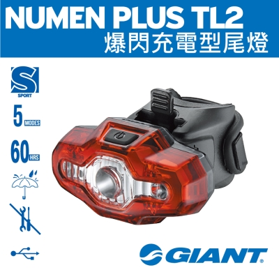 GIANT NUMEN PLUS TL2 爆閃尾燈