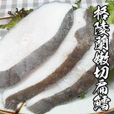 海鮮王 格陵蘭嫩切扁鱈 *1片組110g±10%/片(任選)