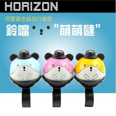 Horizon 動物造型車鈴(隨機出貨)