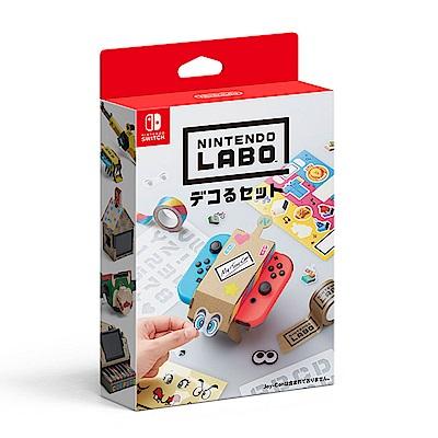 任天堂Nintendo Labo裝飾套組不含遊戲