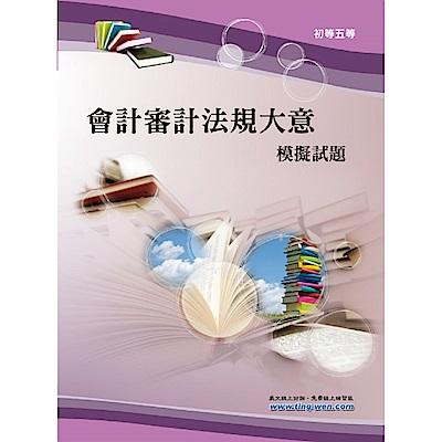 會計審計法規大意模擬試題(8版)
