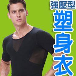短袖男塑身衣
