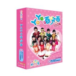 YOYO點點名12–YOYO百分百  DVD+CD