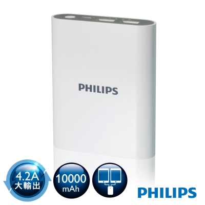 ★PHILIPS 飛利浦 10000mAh 雙2.1A 大輸出快充型行動電源