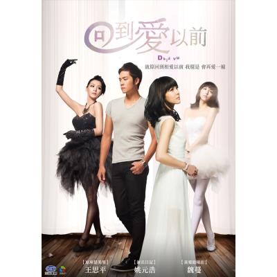 回到愛以前-DVD