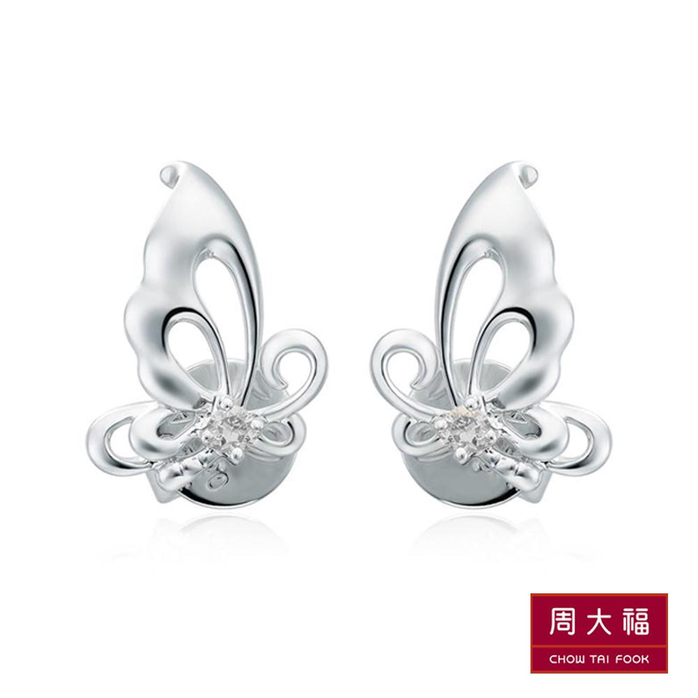 周大福 迪士尼公主系列 翩然起舞蝶形鑽石耳環