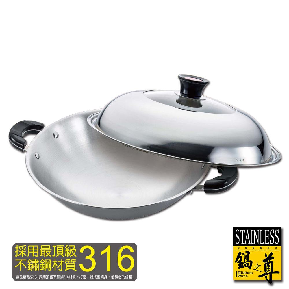MIT鍋之尊 316不鏽鋼原味七層複合金炒鍋(雙耳)