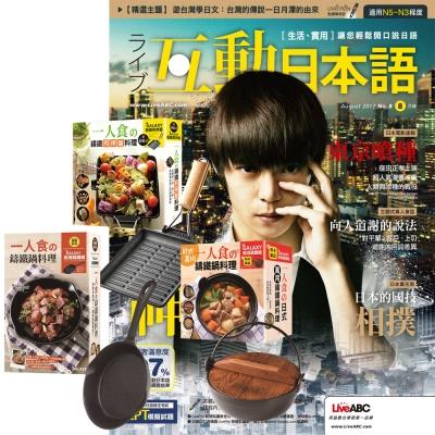 Live互動日本語朗讀CD版 (1年12期) 贈 一個人的廚房 (全3書/3只鑄鐵鍋)