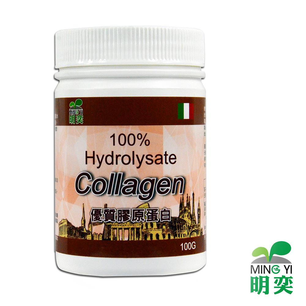 明奕 優質膠原蛋白(100g/瓶)-1瓶