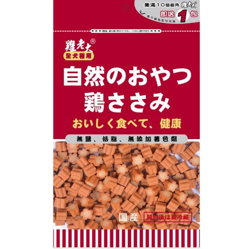 雞老大-鮭魚起司雞肉嚼錠170g【CBS-30】