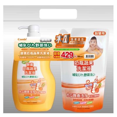 Combi酵素奶瓶蔬果洗潔液促銷組(1瓶+1補)