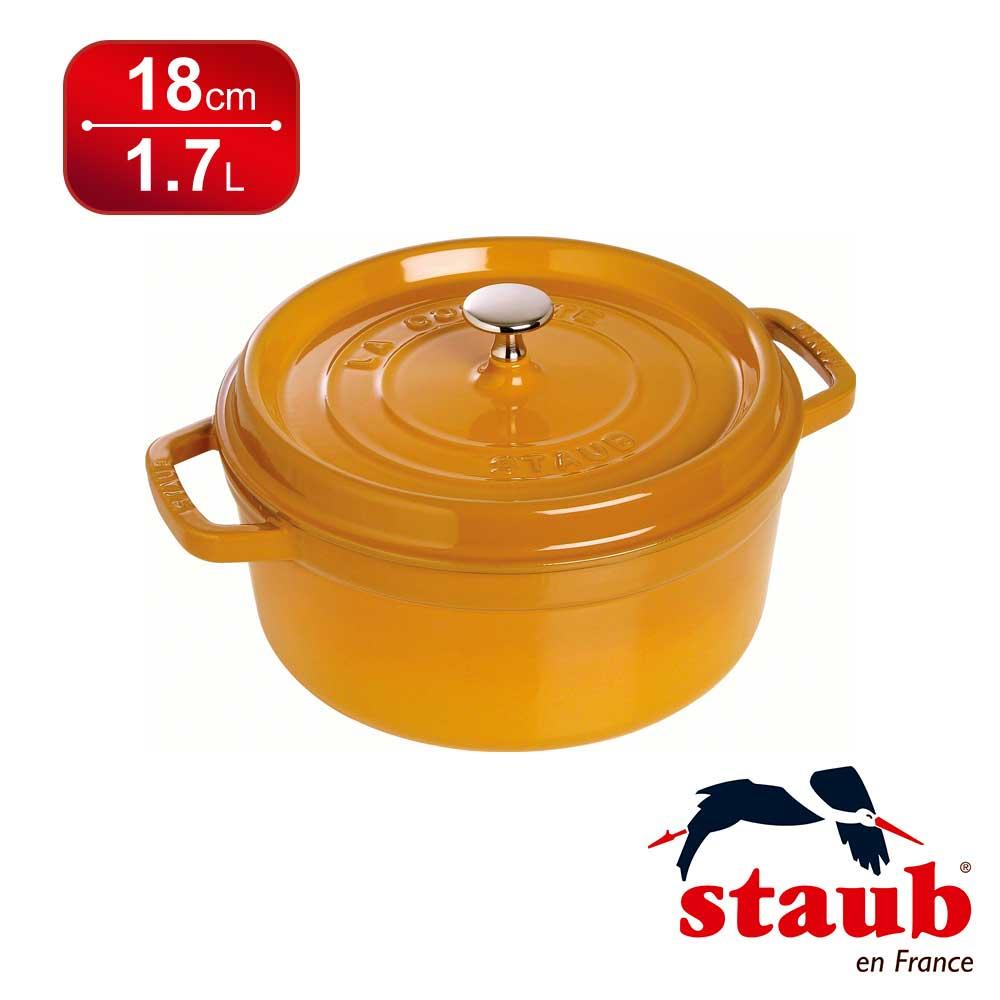 法國Staub圓形鑄鐵鍋18cm-芥末黃
