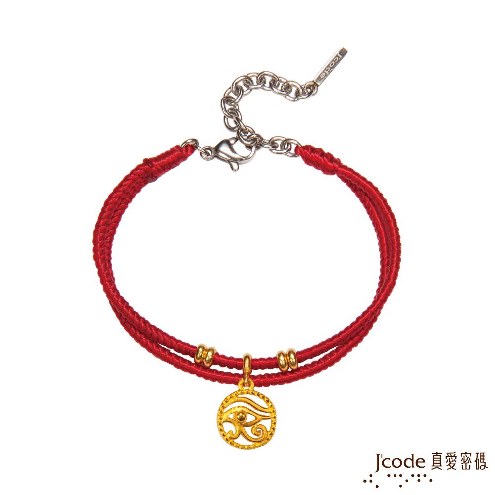 J'code真愛密碼金飾 獅子座守護-賀若斯之眼黃金紅繩手鍊