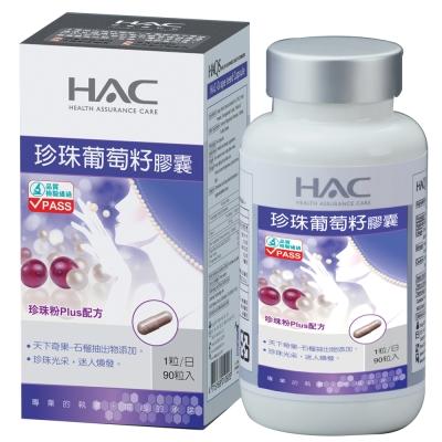 《HAC》珍珠葡萄籽膠囊(90粒)