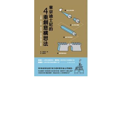 東京迪士尼的四重創意構思法:大商機、快集客、高回流、強吸睛的獲利行銷術