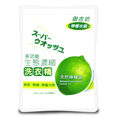 御衣坊多功能生態濃縮檸檬油洗衣精補充包2000mlx10包/箱