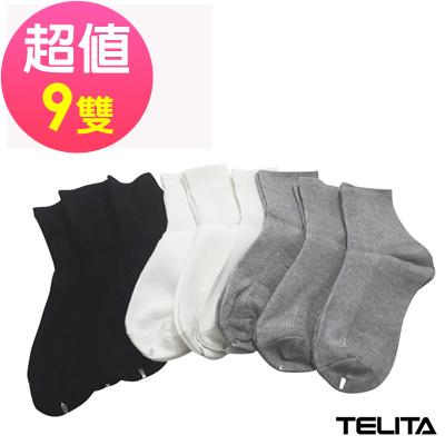 (超值9雙組) 純色運動休閒短襪/學生襪 TELITA