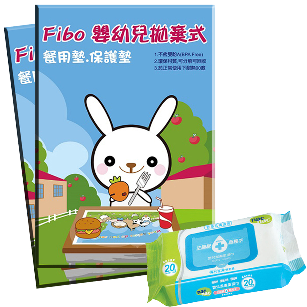 Fibo 拋棄式餐墊(20入)/2盒+Nac Nac濕巾(20抽)/1包