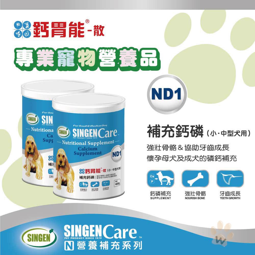 發育寶 Care系列-鈣胃能ND1補鈣鈣磷(小中型犬)400g 1入