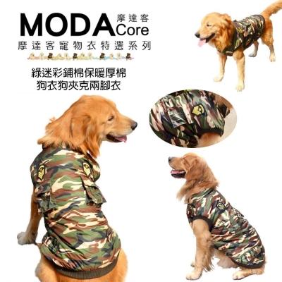 摩達客寵物 中大狗衣服 綠迷彩鋪棉保暖夾克兩腳衣